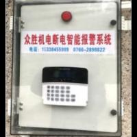 Szukam nabywcy hurtowego dla skrzynki kontrolnej systemu alarmowego